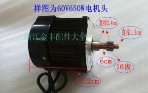 Электродвигатель 48v 1000w